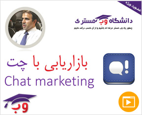 Chat Marketing Cover